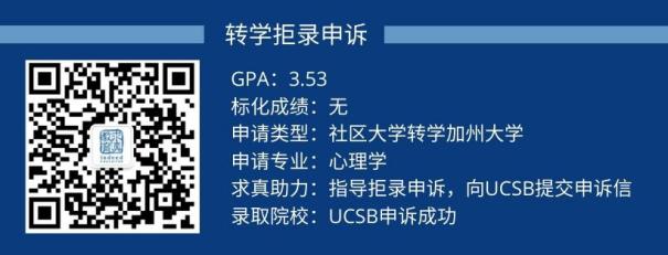 美国大学转学申诉