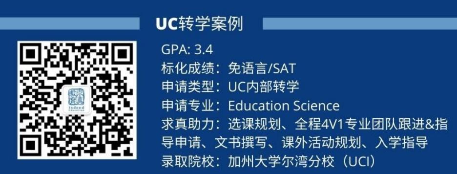 UC内部转学